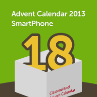 アドベントカレンダー2013 スマートフォン #18