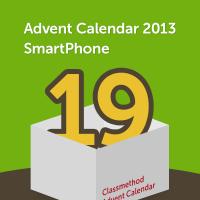 アドベントカレンダー2013 スマートフォン #19