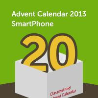 アドベントカレンダー2013 スマートフォン #20