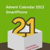アドベントカレンダー2013 スマートフォン #21