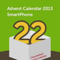 アドベントカレンダー2013 スマートフォン #22