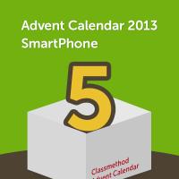 アドベントカレンダー 2013 スマートフォン #5