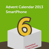 アドベントカレンダー 2013 スマートフォン #6
