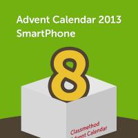 アドベントカレンダー 2013 スマートフォン #8