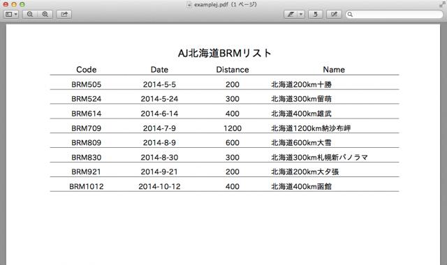 examplej_pdf(1_ページ)