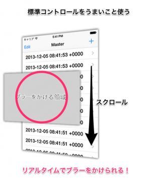 ios7-blur-1-4