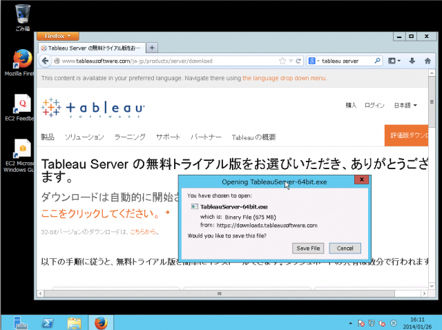 install-tableau-server-09