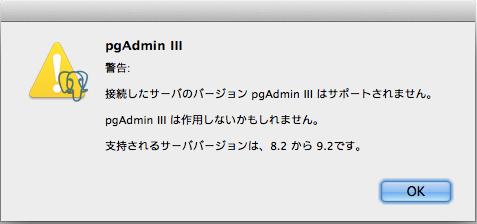 pgadmin3-2