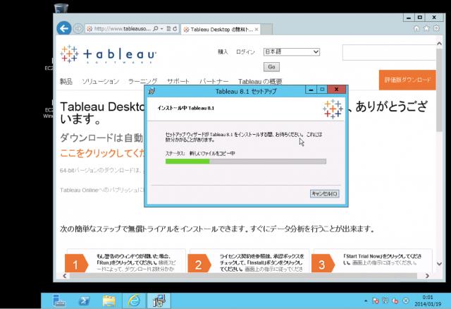 tableaudesktop-install-win-aws-11