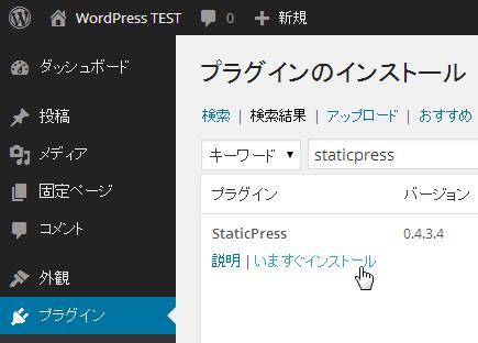 StaticPress04