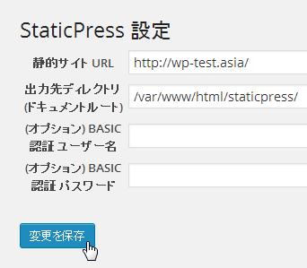 StaticPress12