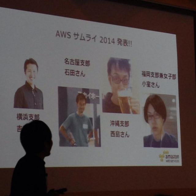aws-samurai-award-2014