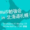 AWS勉強会 in 北海道札幌! Developers.IO Meetup 03