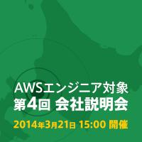 AWSエンジニア向け 第4回 クラスメソッド会社説明会 in 北海道札幌