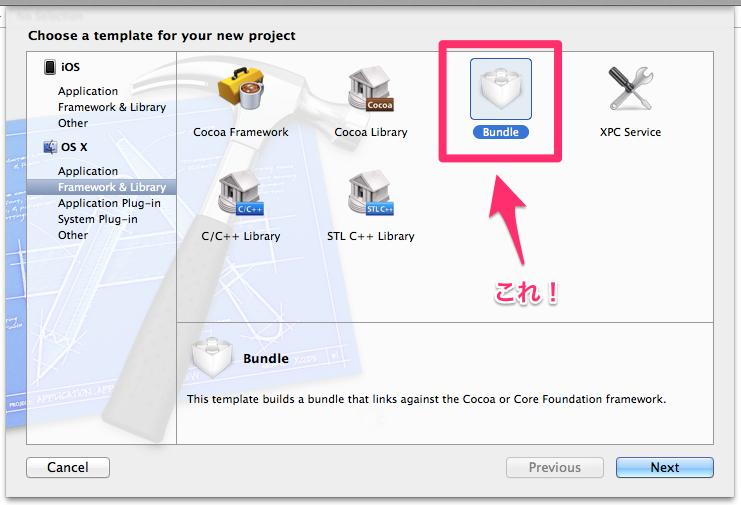 xcode5-plugin-1