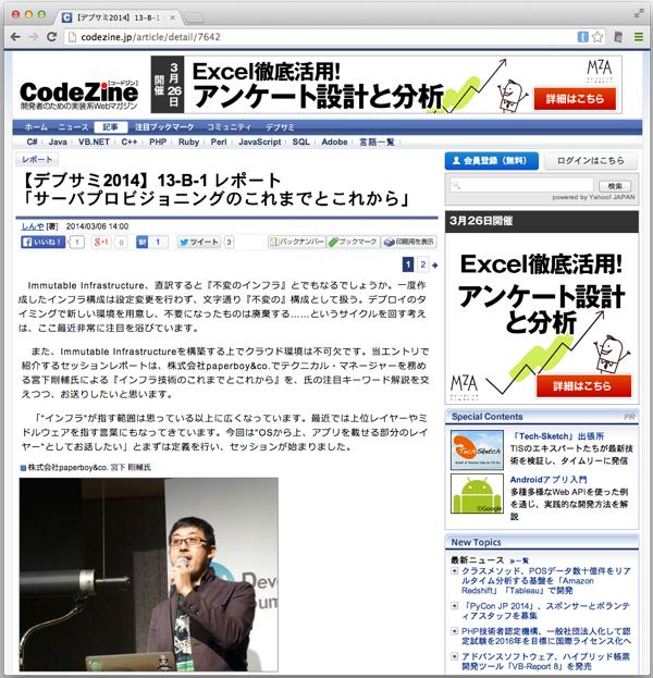 codezine-report-01