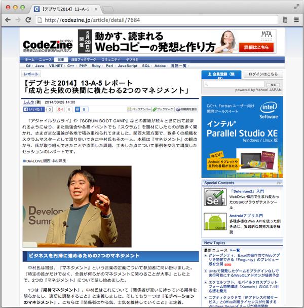 devsumi2014-report-nakamura-yoh