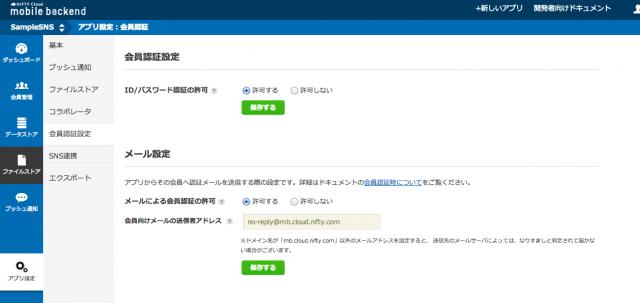 スクリーンショット 2014-04-21 18.45.34