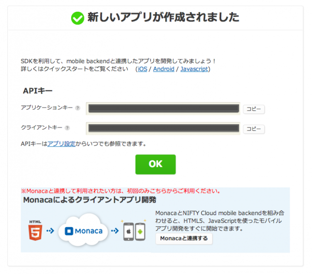 スクリーンショット 2014-04-21 18.20.08