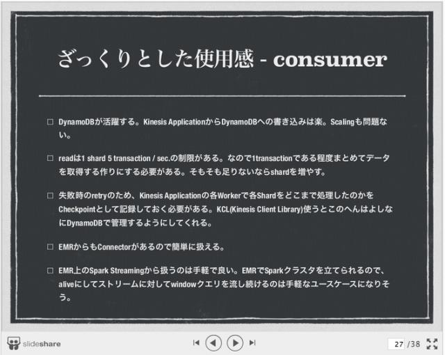 kinesis-consumer