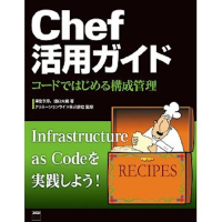 20140511_chef-bookreview01