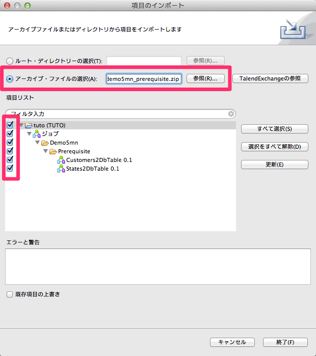demo5mn_prerequisite.zipのインポート