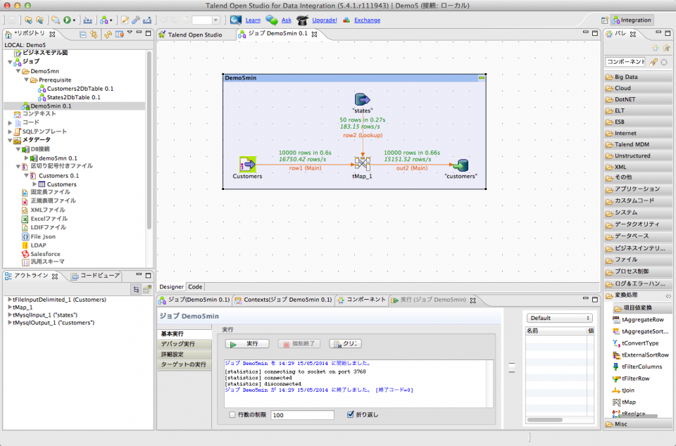 Talend Open Studio for Data Integration
