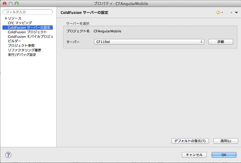coldfusion builder 3 with angularjsを使ってmobileネイティブアプリを