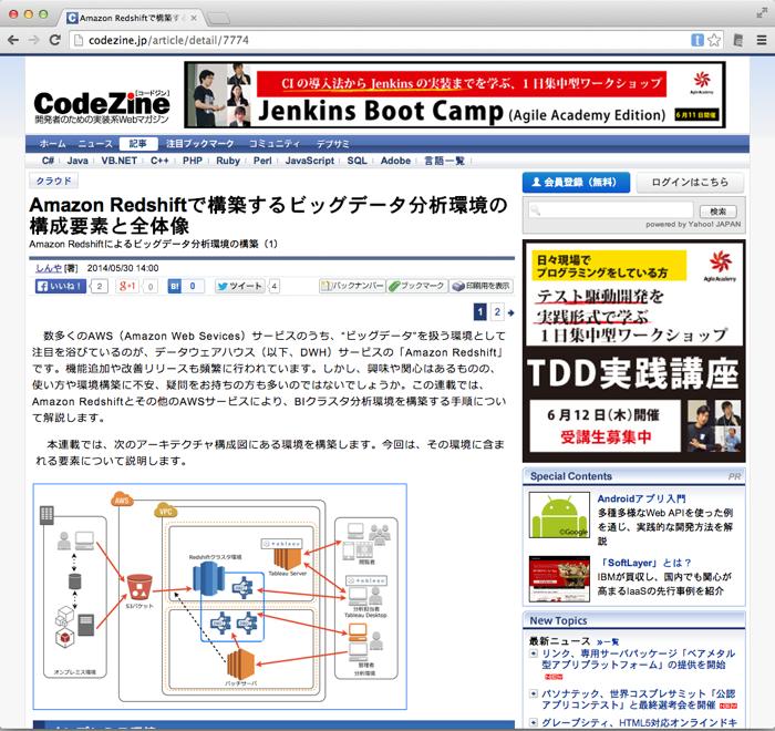 codezine-redshift-series-01