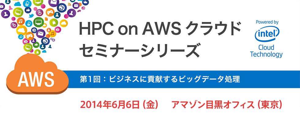 HPC on AWSクラウド セミナーシリーズ powered by Intel