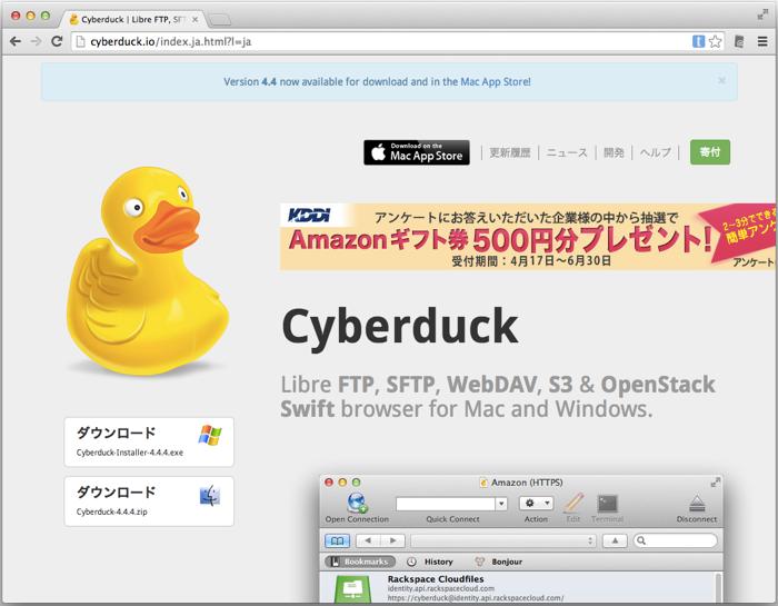 s3tool-cyberduck