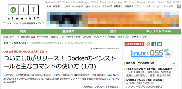 atmarkit-docker02