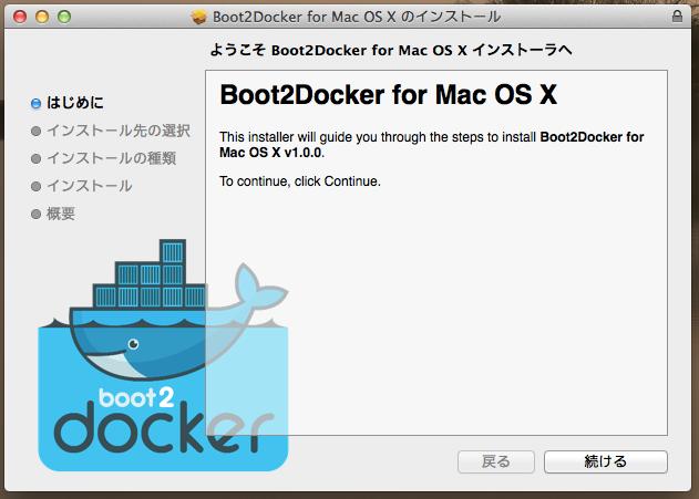 Mac OSXユーザー向けDocker 1 0アップグレード | DevelopersIO