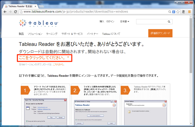 Tableau Desktop成果物の無料ビューワ『Tableau Reader