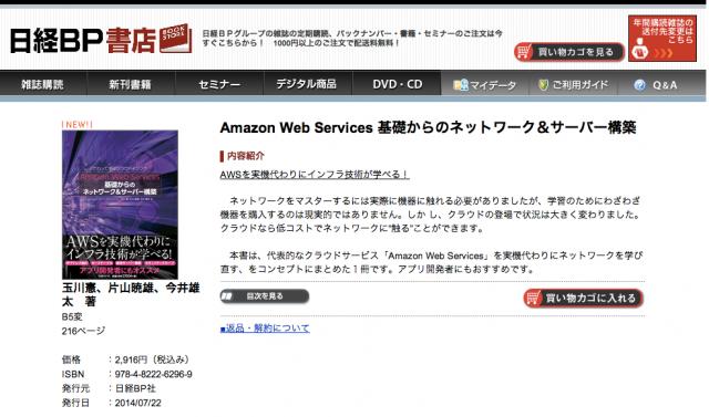 日経BP書店|商品詳細 - Amazon_Web_Services_基礎からのネットワーク&サーバー構築