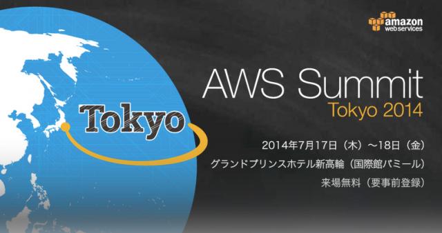 AWS_Summit_Tokyo_2014_~「あなた」のクラウドがここに~__ 2014年7月17日(木)~18日(金) アマゾン_ウェブ_サービスの無料クラウドカンファレンスが東京2Days_開催!