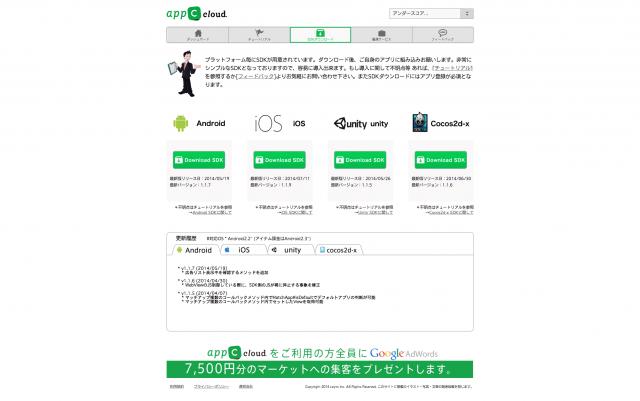 appc_cloud06