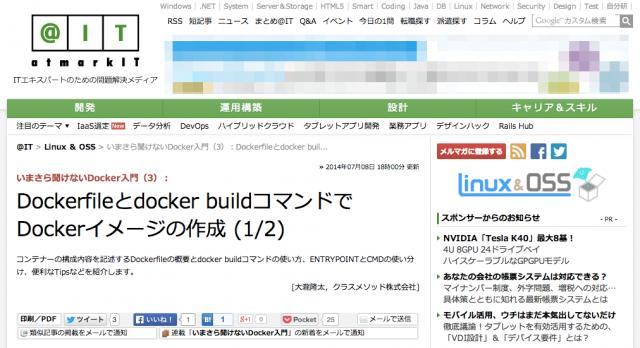 atmarkit-docker3