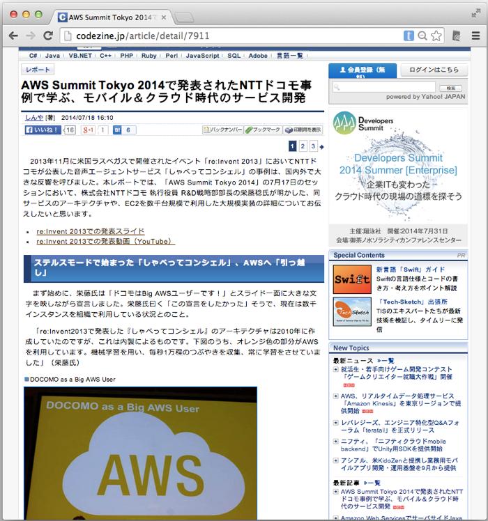 aws-summit-tokyo-2014-report01