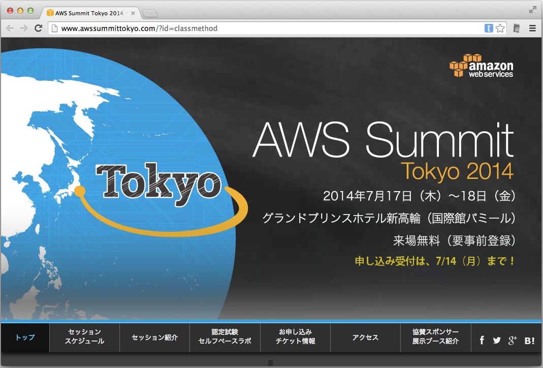 aws-summit-tokyo-2014