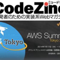 aws-summit-tokyo-2014_and_codezine