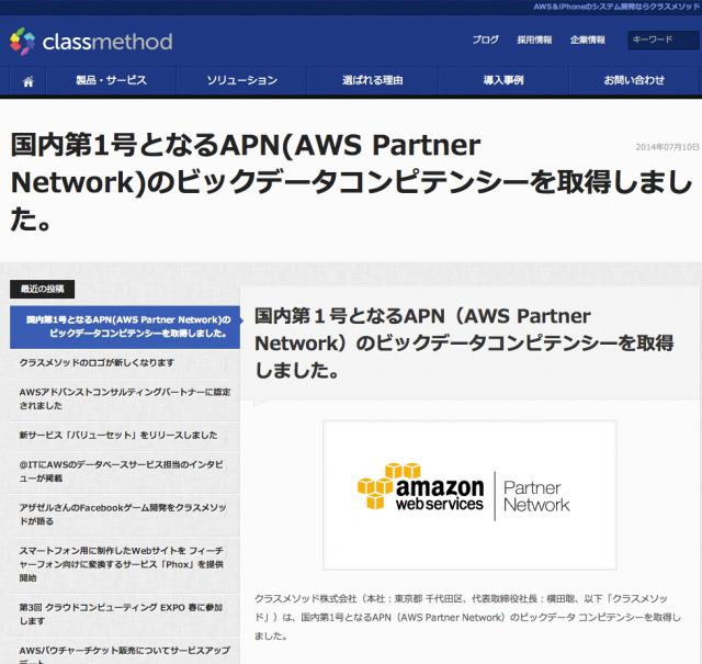 国内第1号となるAPN_AWS_Partner_Network_のビックデータコンピテンシーを取得しました。_|_クラスメソッド株式会社