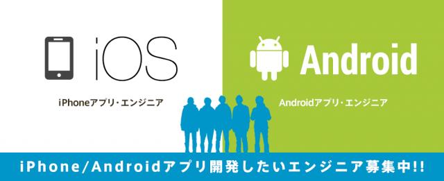 iPhone/Androidアプリ開発したいエンジニア募集中!!
