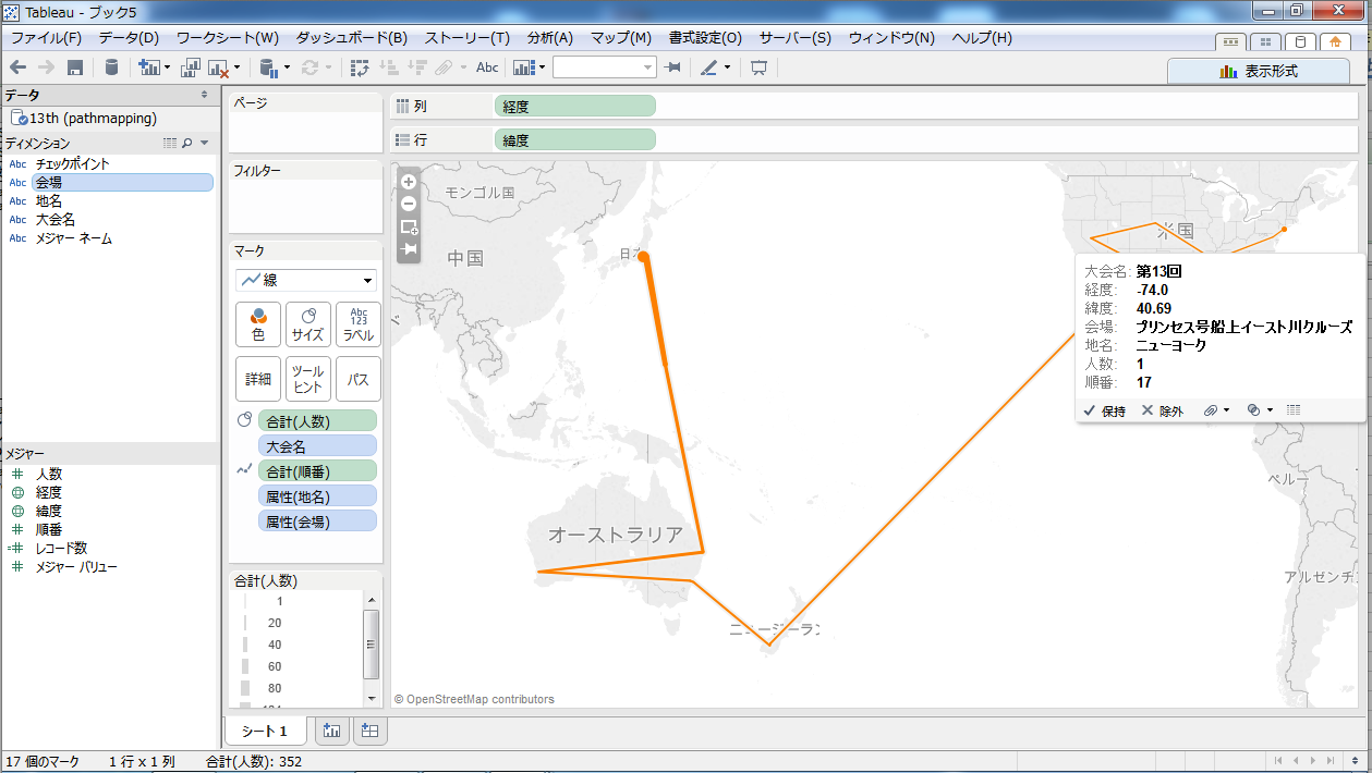 tableau-pathmapping-10