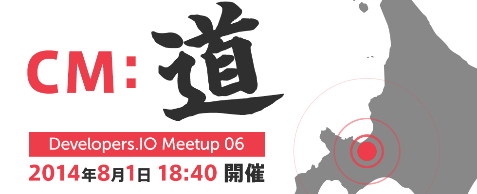 Developers.IO Meetup 06 CM:道  開催!!