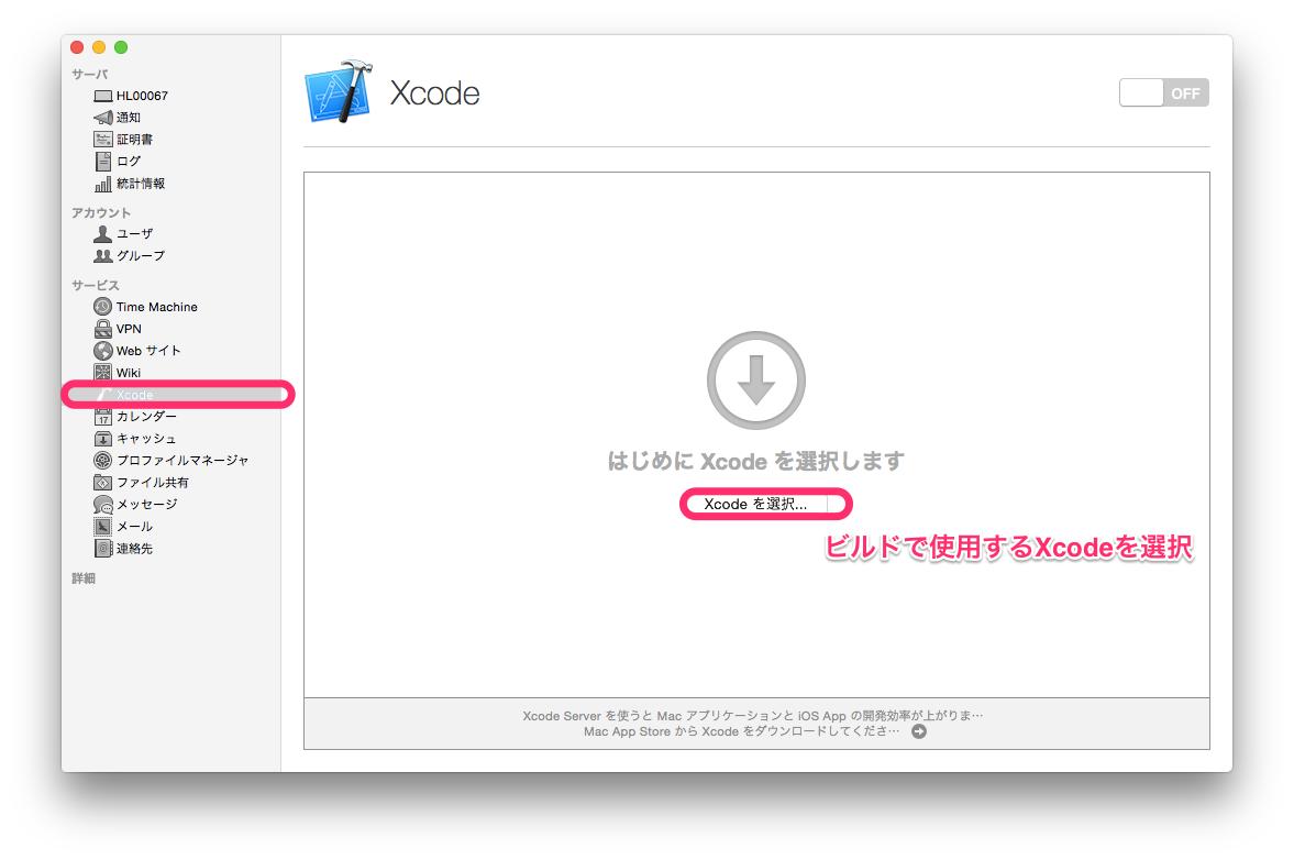 01_bots_select_xcode