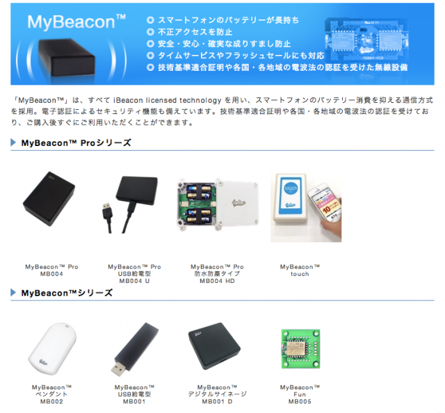 Cursor_と_MyBeacon™___株式会社アプリックス