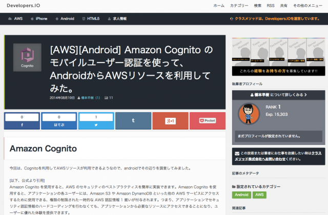 _AWS__Android__Amazon_Cognito_のモバイルユーザー認証を使って、AndroidからAWSリソースを利用してみた。_ _Developers_IO