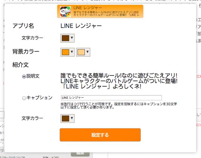 appc_sample03-setting
