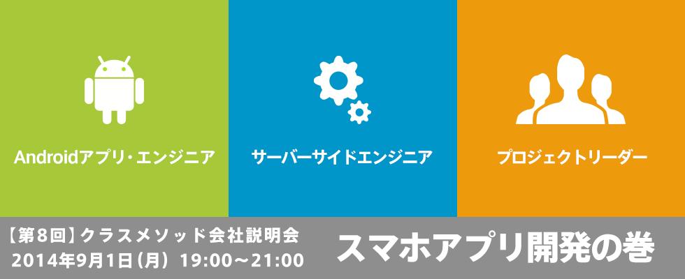 bnr-job-fair-2014-09